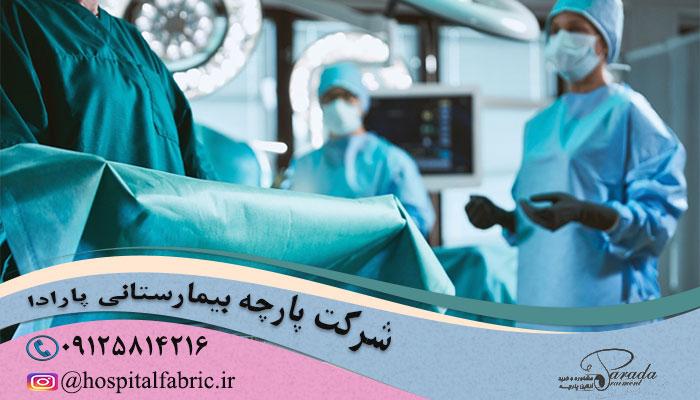 کارخانه تولید پارچه اسپان باند تهران